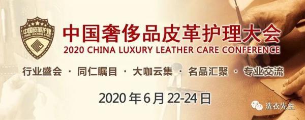 """中国奢侈品皮革护理大会开幕!洗衣先生新模式引近万人""""围观"""""""
