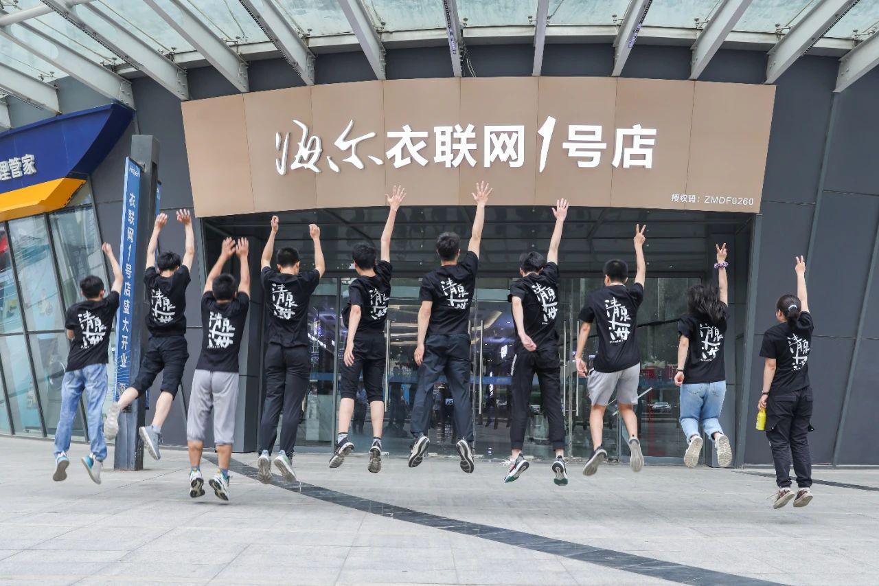 清华大学学生团体参观海尔衣联网001号店