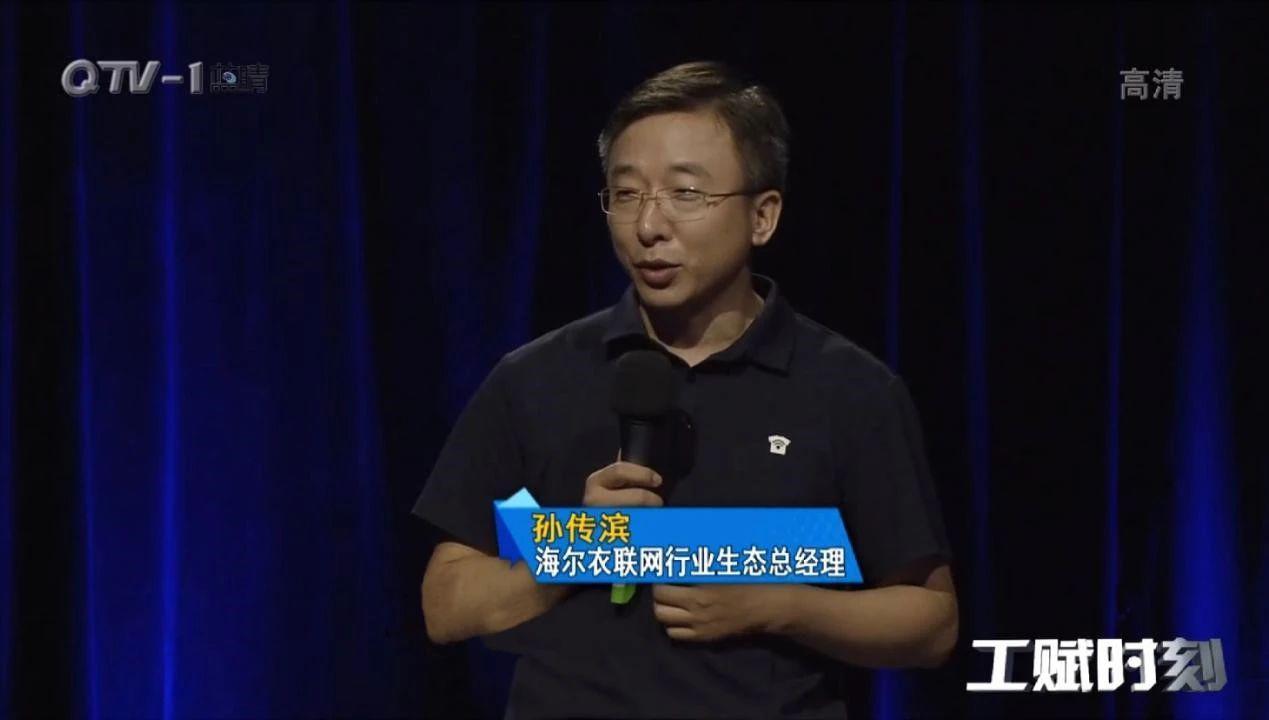 重塑行业生态,海尔衣联网行业生态总经理孙传滨做客《工赋青岛》栏目